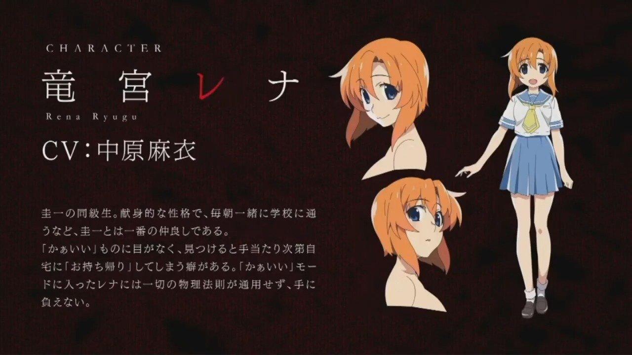 Mai Nakahara als Rena Ryūgū