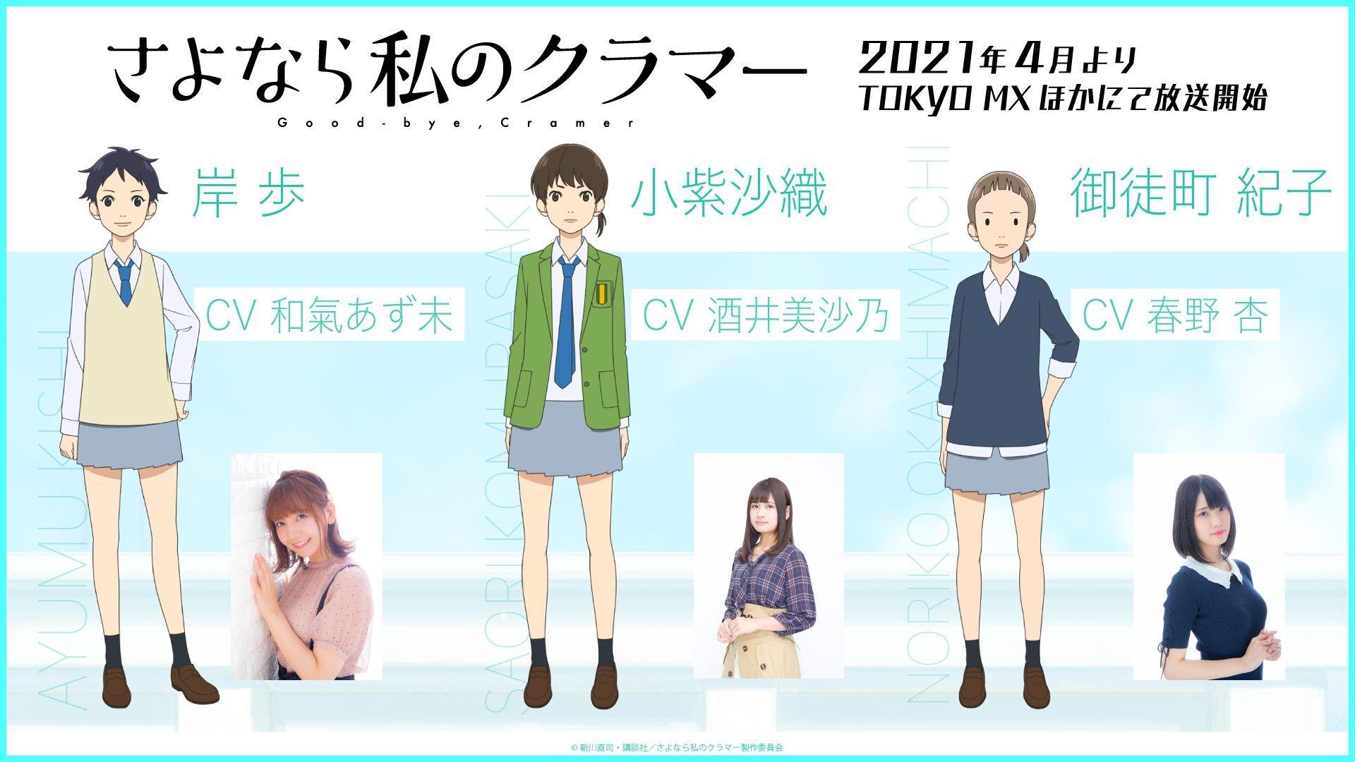 Azumi Waki als Ayumi Kishi, Misano Sakai als Saori Koshi, Anzu Haruno als Noriko Okachimachi