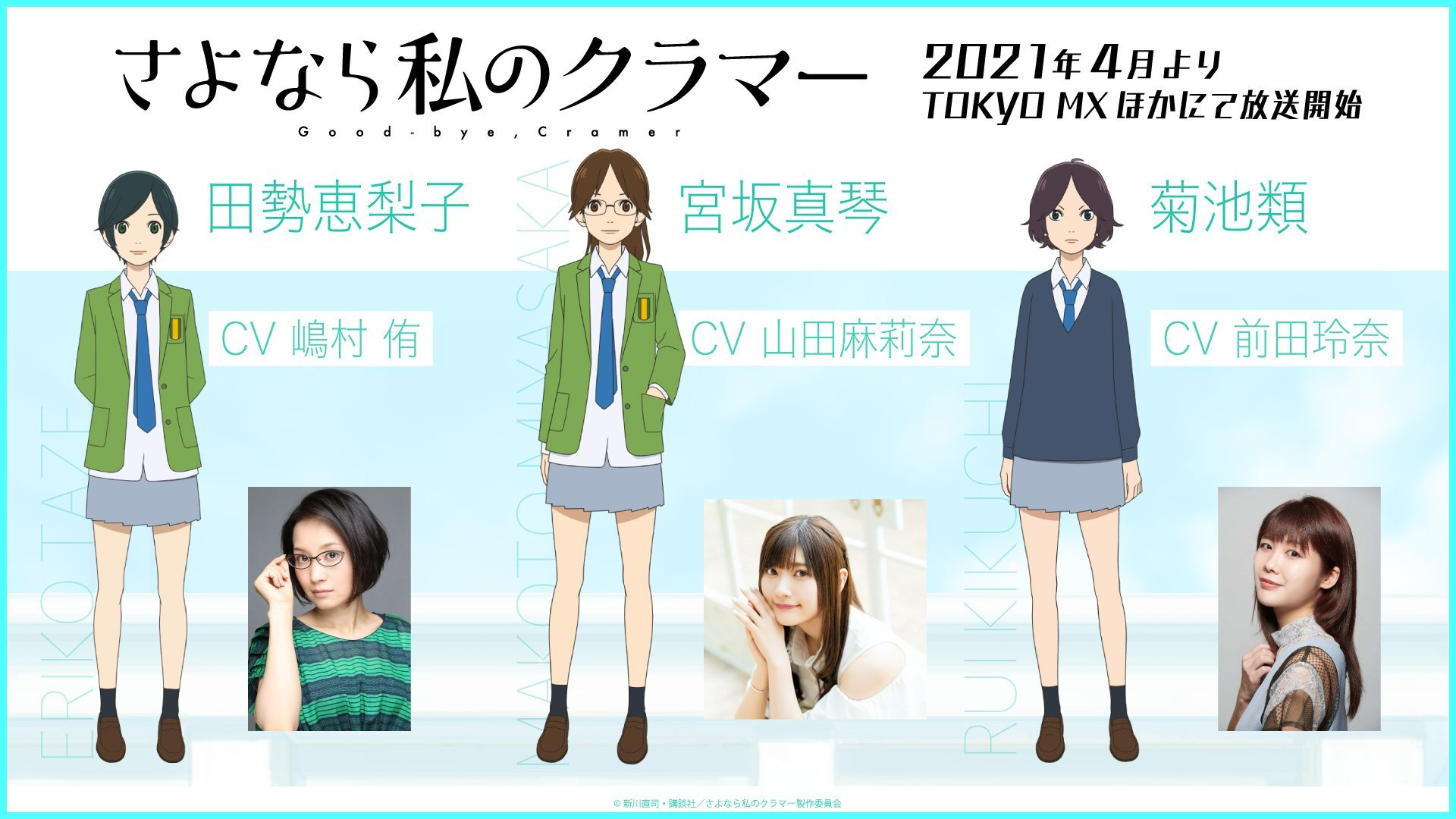 Yu Shimamura als Eriko Tase , Marina Yamada als Makoto Miyasaka, Rena Maeda als Rui Kikuchi