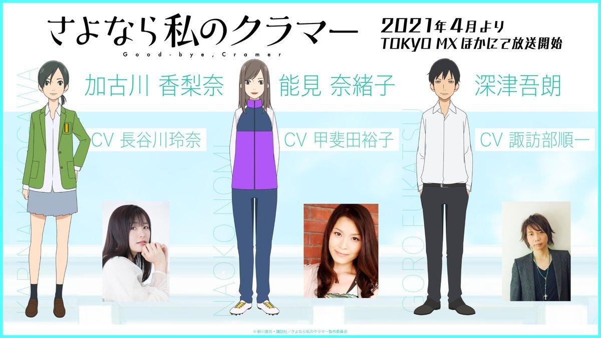 Rena Hasegawa als Karina Kakogawa, Yuko Kaida als Naoko Nо̄mi, Junichi Suwabe als Gо̄ro Fukatsu
