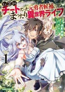 First volume of Akine Itomachi's Chillin' in Another World with Level 2 Super Cheat Powers